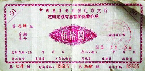 老人欲取20年前120元存款 连本带息能取多少钱?