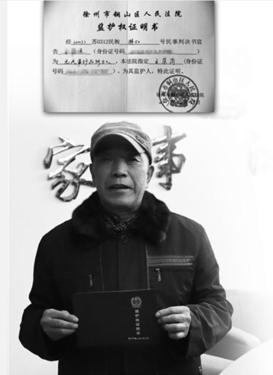 徐州发出全国首份监护权证明书 兄妹解决大麻烦