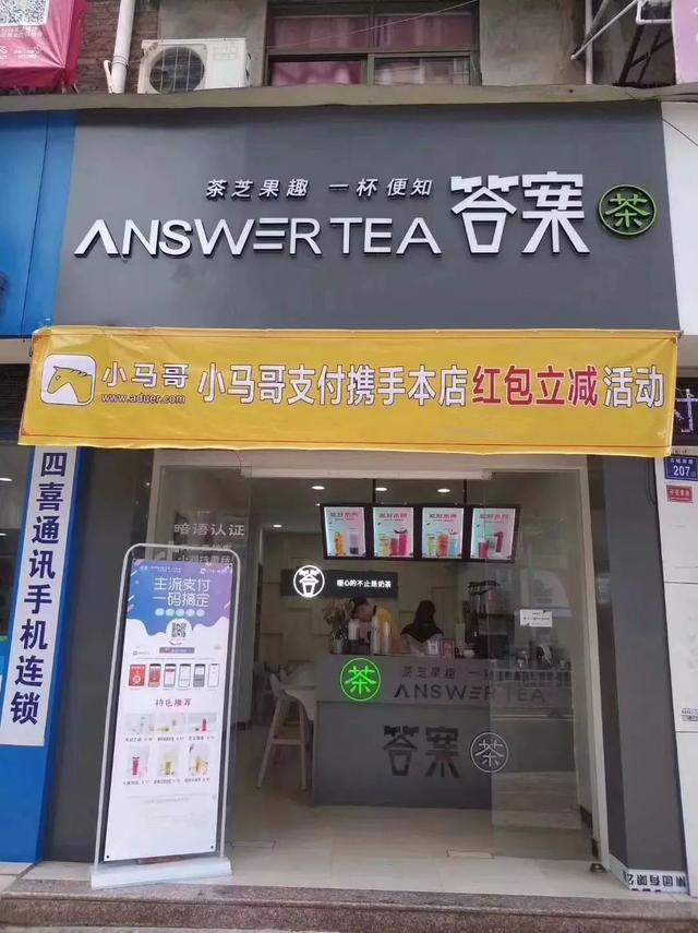 小马哥合作伙伴携手答案茶开展到店红包立减营销活动