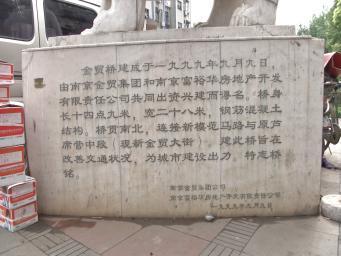 十年200个历史地名从南京地图消失 市民呼吁保护