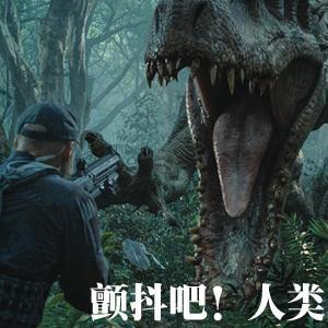 纪世界 影评 恐龙片的重生