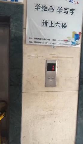 泰州一电梯因超载停在二楼不动 一群孩子被困