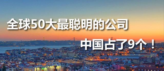 全球50大最聪明的公司揭晓,中国居然占了9个!