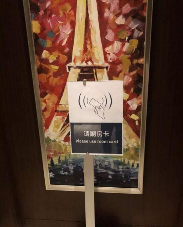 """上厕所要验身份""""?南京这家高档酒店这样解释"""