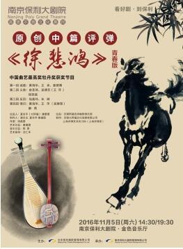 【大苏观剧团】中篇评弹《徐悲鸿》青春版
