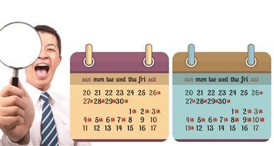 连加9天班可赚一个月工资 网友创中秋国庆赚钱之道