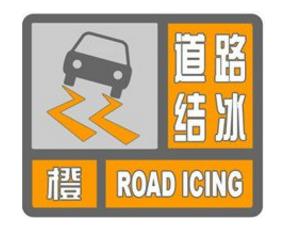 江苏省气象台升级道路结冰橙色预警信号 多条高速封闭