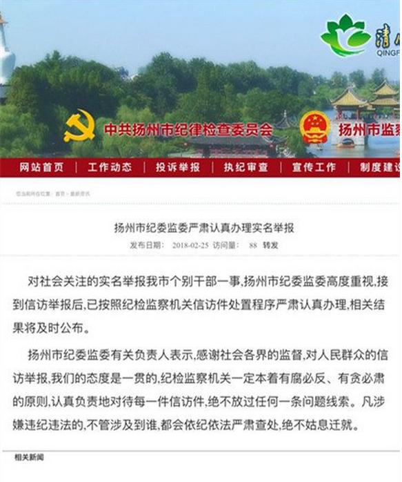 扬州退休官员被儿子前女友举报有多处豪宅