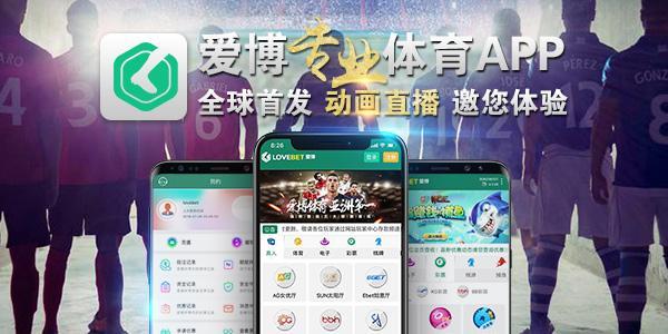 Lovebet爱博手机app直播赛事前瞻分析首选
