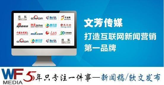 文芳传媒:新闻自媒体网络营销推广发稿如何迅速打开销路