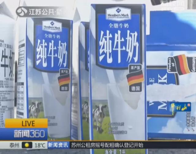 北京山姆会员店购到恶臭牛奶 羁系部门:10倍赚偿