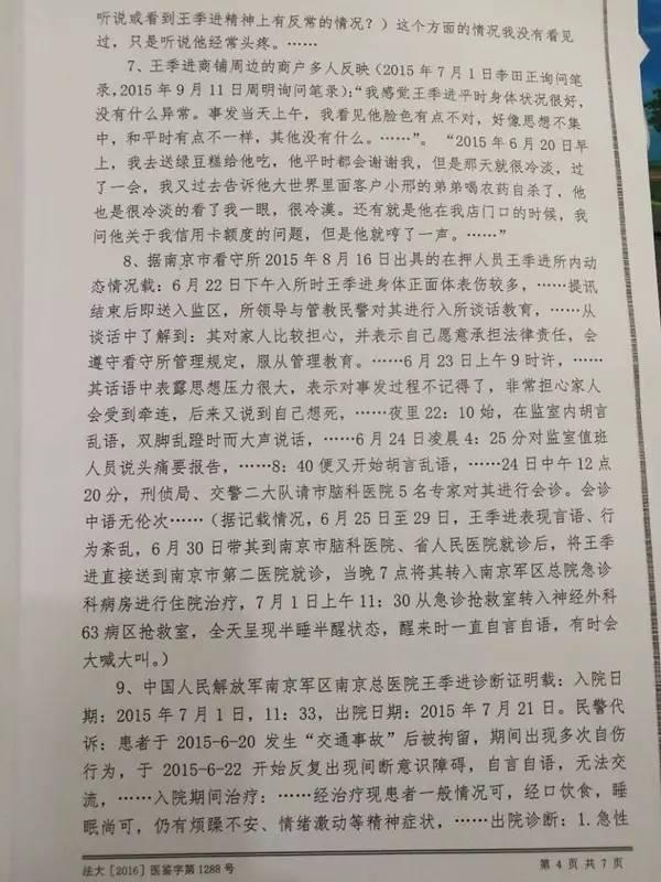 南京宝马案肇事者二次鉴定仍为精神病 受害者家属接受