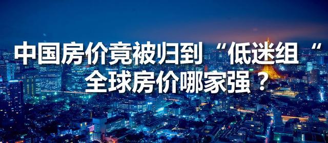 """中国房价竟被归到""""低迷组"""",全球房价到底哪家强?"""