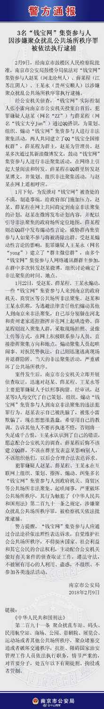 """""""钱宝网""""集资参与人被南京警方依法执行逮捕"""