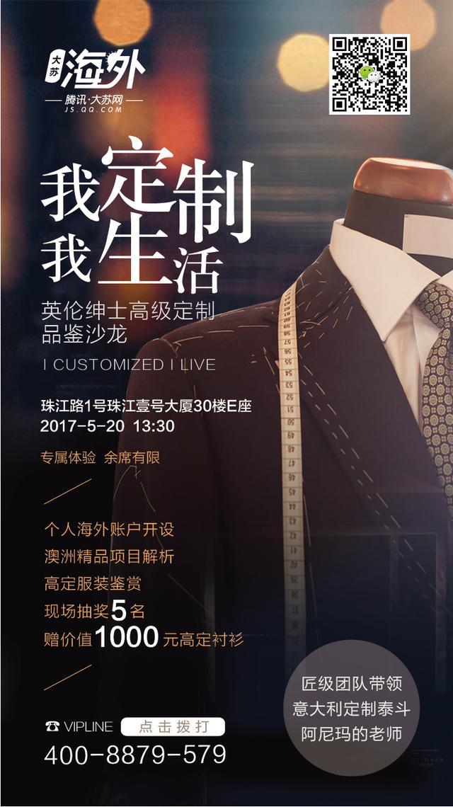 意大利定制泰斗级名师免费送你千元定制成衣 你要吗