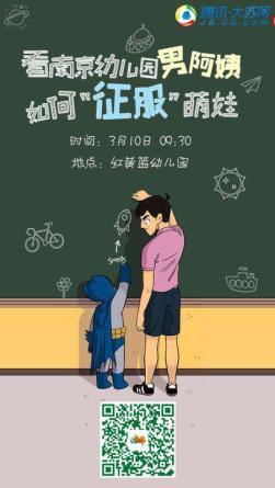"""看南京幼儿园男老师如何""""征服""""萌娃"""