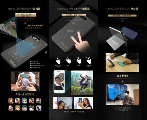 HandScape智能触控手机壳带你玩转各大手游