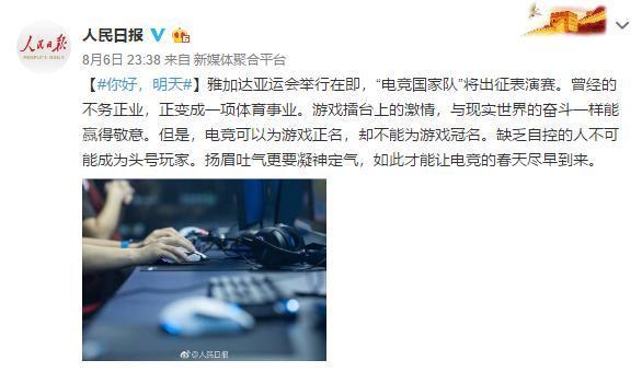 人民日报评电竞国家队出征亚运会 电竞可以为游戏正名