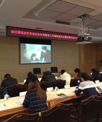 江苏检察机关查办165名处级及以上干部犯罪案件