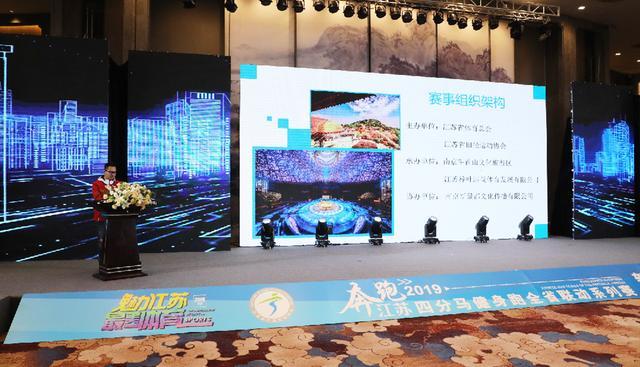 奔跑江苏2019四分马健身跑新闻发布会在宁召开