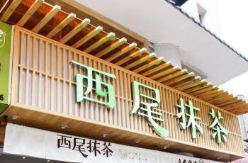南京抹茶店最新指南 抹茶骨灰级粉粉必收单