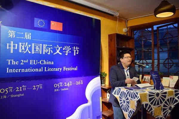 第二届中欧国际文学节走进苏州 38位中外作家亮相