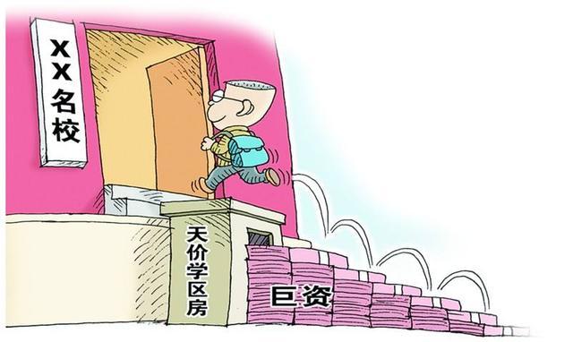 4月份南京8个小区单价过7万 千万学区房一年多没卖掉