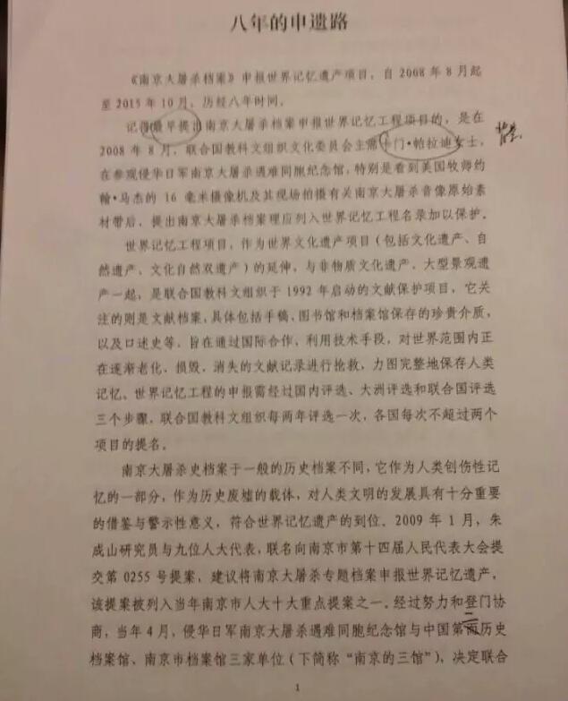南京大屠杀档案记忆之门:成功申遗细节披露