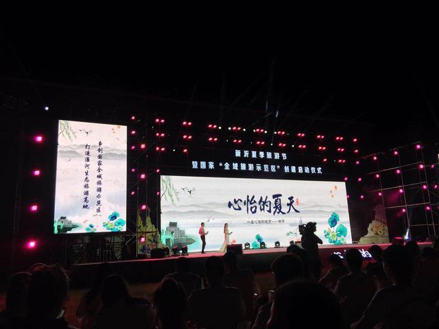 新沂夏季旅游节暨国家全域旅游示