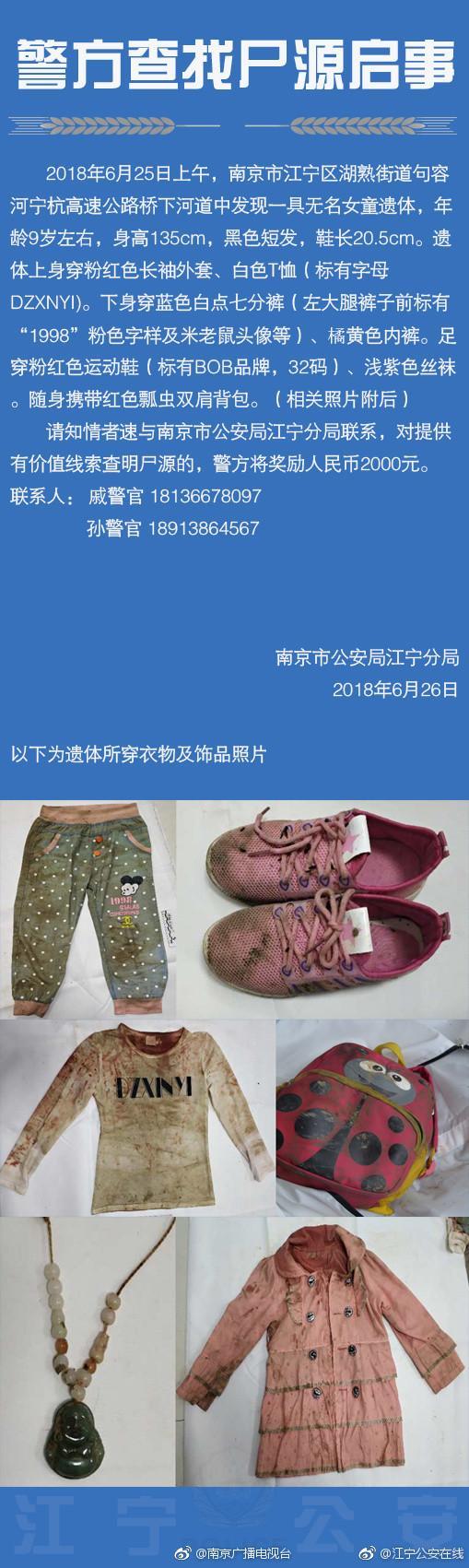 南京发现无名女童尸体 警方查找尸源
