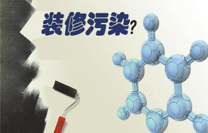 新房装修后如何解决苯污染?