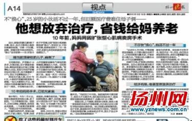 扬州一女子心脏移植14年后去世 捐献遗体感恩社会