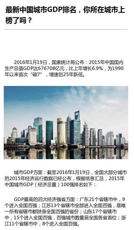 2021年苏州gdp总量_2021年苏州火车站