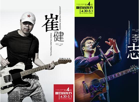 崔健李志赵雷陈粒呼啦啦来南京 这场音乐节一票难求
