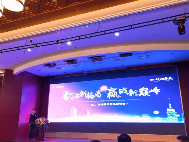 香江·悦湖春天新品发布会 | 盛典启幕