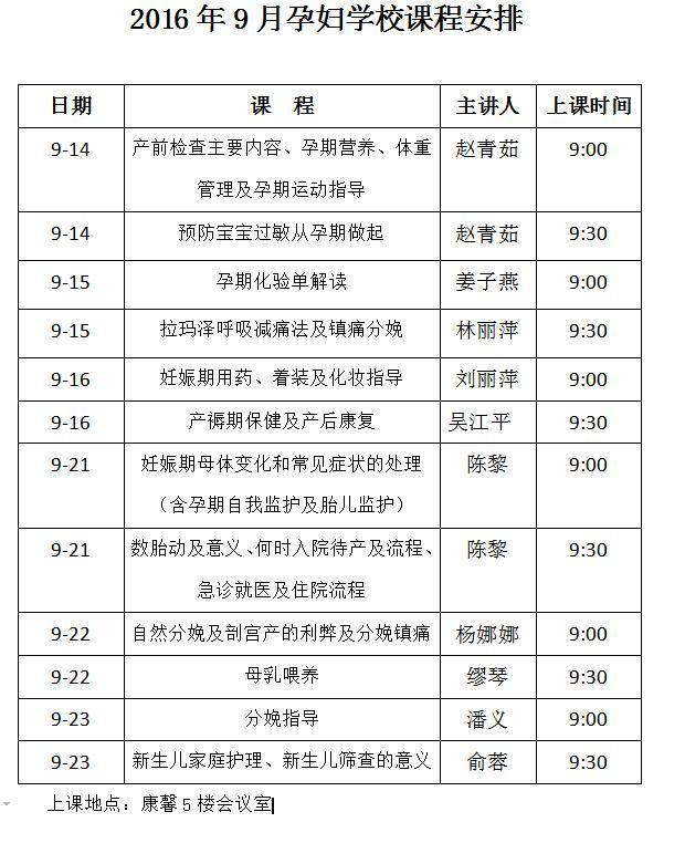 江苏省妇幼9月准妈妈学校公益讲座预告