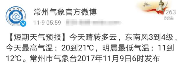 常州今日晴转多云 最高气温达21℃