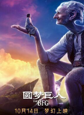 【大苏观影团】《圆梦巨人》大师巨制 老少通吃