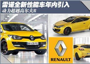 雷诺全新性能车年内引入