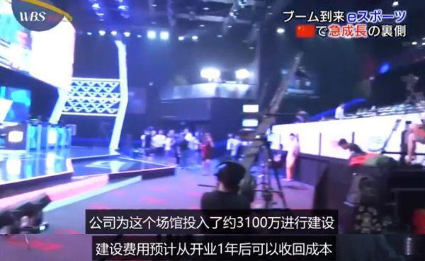 PYL年薪高达240万 日本电视台报导中国LOL电竞产业