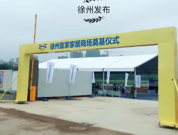 徐州宜家今天上午正式开工 预计明年7月建成开业