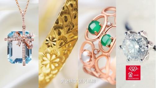 金一文化打造黄金珠宝国民品牌,扎根三四线,引领新零售