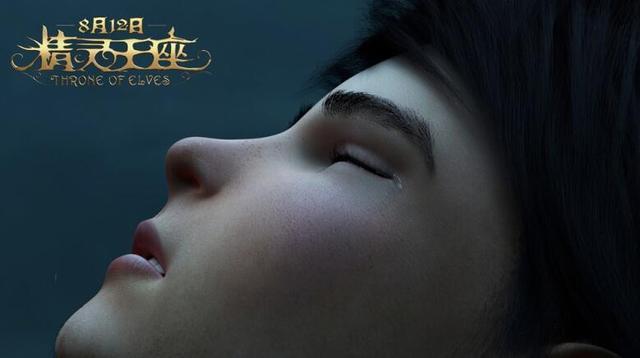 """【大苏观剧团】《精灵王座》打造""""无代沟""""全龄动画"""