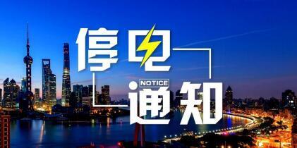 盐城射阳发布10月31日部分地区计划停电通知