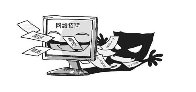 网络招聘平台乱象调查:先让交钱的基本都是坑