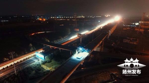 连淮扬镇铁路跨京沪高速匝道昨晚顺利合龙