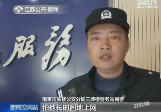 南京务工男子沉迷上网半月 吓得网吧报警求助