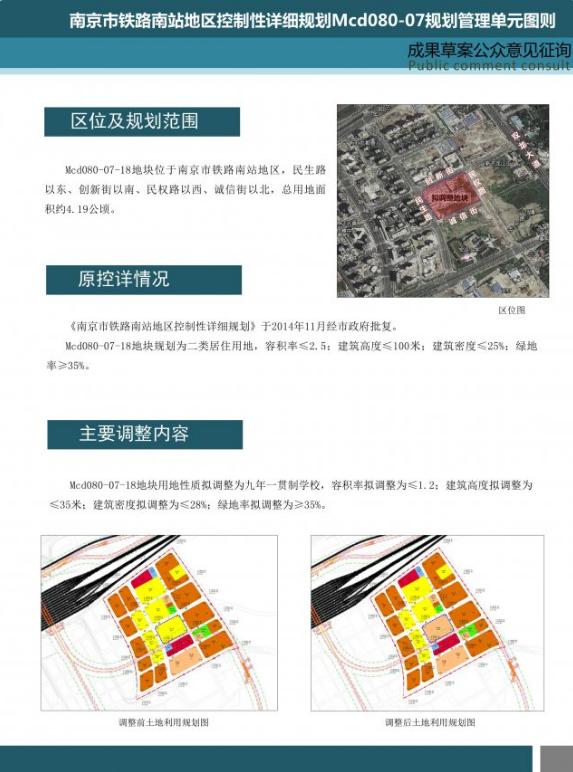 南站居民注意!南京南站附近拟新增一所小学