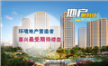 丽江半岛:环境地产营造者 嘉兴最受期待楼盘