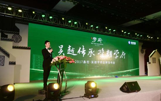 2017鑫控·吴越学府品牌发布会首秀惊艳禾城